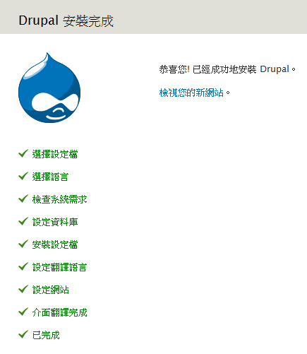 Drupal7-install-5.png